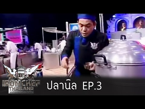 Iron Chef Thailand - Battle Nile Tilapia (ปลานิล) 3