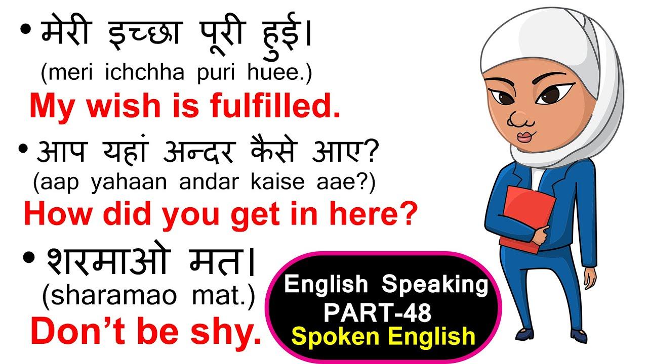 English Speaking   Part 48   Giveaway 🤩   Learn English in Hindi   Spoken English in Hindi