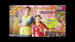 Bikele Bhorer Phool Title Song Full HD Lyrical Vid