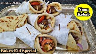 Naan Kebab Recipe  Eid Ul Adha Special Mutton Recipes  My Kitchen My Dish