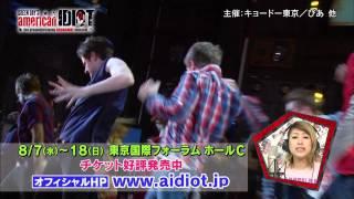 IMALU登場!アメリカン・イディオットの新15秒スポットが到着! 8/7(土)...