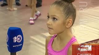 В Саранске прошли всероссийские соревнования по художественной гимнастике «Шумбрат, молодость!»