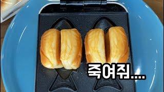 (무야호 주의!!) 치즈후레쉬빵으로 붕어빵 만들기~♥
