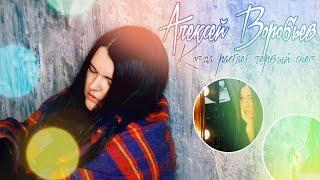 Алексей Воробьев и Христя (Кристина Воронина)-Когда растет первый снег (Анастасия Майорова)