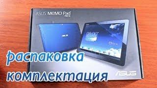 Asus MeMO Pad FHD 10 ME302C Розпакування