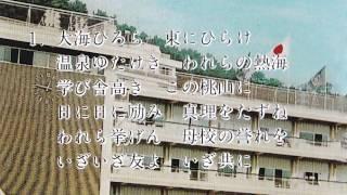 旧 熱海中学 校歌(平成27年度 お別れの会