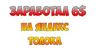 Яндекс (ТОЛОКА) toloka Заработок на заданиях от 0.01 цента