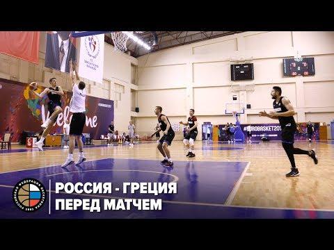 Россия - Греция / Перед матчем