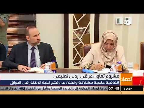 "Dijlah TV Channel's report entitled ""Establishment of a Jordanian-Iraqi Scientific Partnership"""