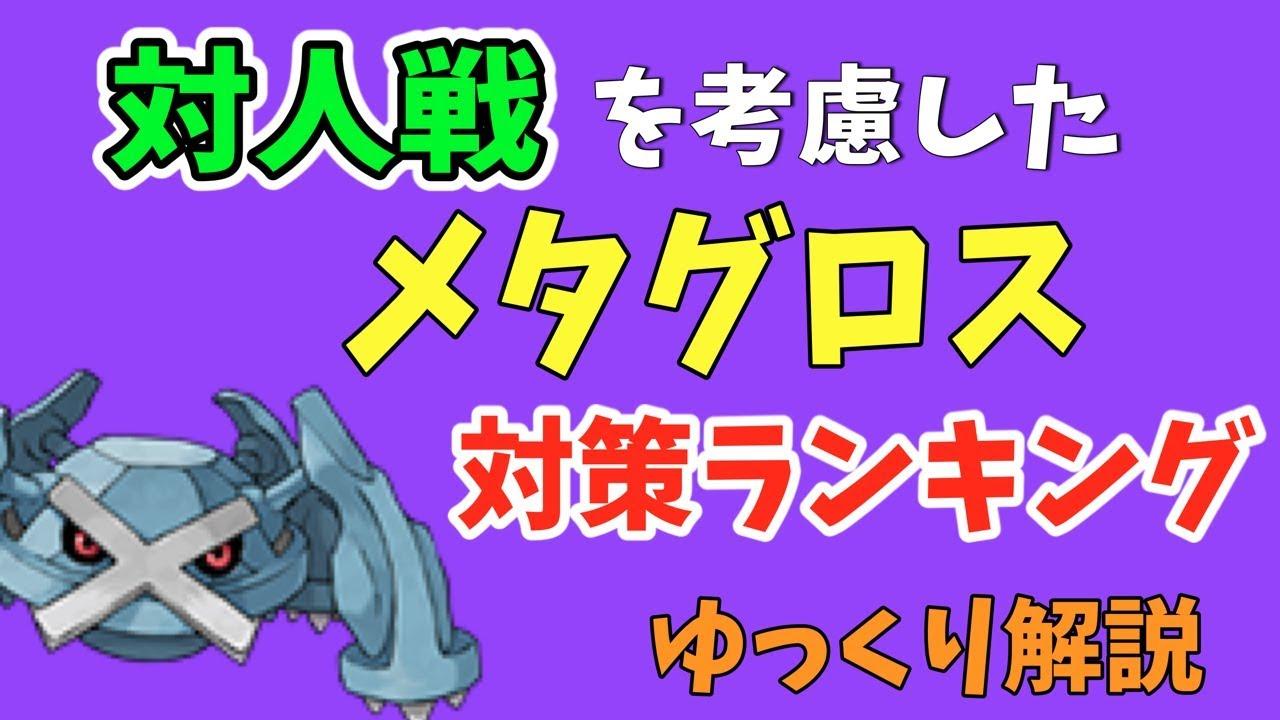 ランキング ポケモン go pvp
