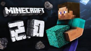 😱Я СДЕЛАЛ - Minecraft 2.0