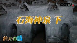《地理·中国》 20201210 奇趣大自然·石海神泉 下| CCTV科教 - YouTube
