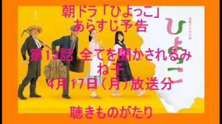 朝ドラ「ひよっこ」第13話 全てを聞かされるみね子 4月17日(月)放送分...