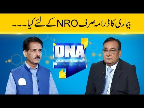 medical-disease-was-only-pretending-for-n.r.o!!-|-dna-|-11-feb-2019-|-24-news-hd