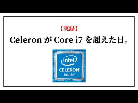 【実録】Celeron が Core i7 を超えた日。古い Core i7 のノート PC と新しい Celeron のノート PC を比較したら驚きの結果が!?