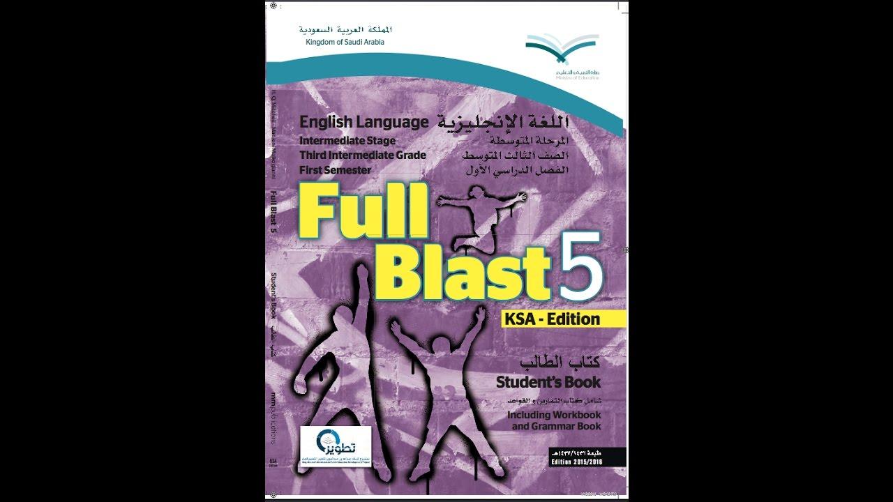كتاب الانجليزي للصف ثالث متوسط الفصل الثاني