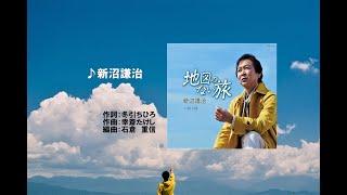 曲名:地図のない旅 2020年4月29日発売、岩手県大船渡出身 新沼謙治さん歌唱「地図のない旅」の 字幕付きガイドボーカル入りを作成しました。 ご本人歌唱では ...