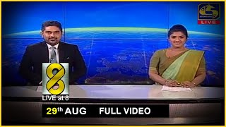 Live at 8 News –  2020.08.29 Thumbnail