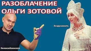 Разоблачение Олечки Зотовой и Алексей Земсков