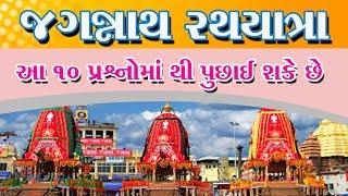 જગન્નાથ રથ યાત્રા ૨૦૧૮ ॥ rath yatra || jagannath rath yatra || jagannath rath yatra 2018