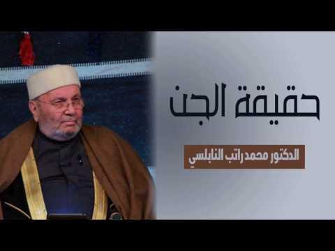 حقيقة الجن l استمع لهذا المقطع ولن تخاف من الجن باذن الله      للدكتور محمد راتب النابلسي