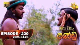 Maha Viru Pandu | Episode 220 | 2021-04-26 Thumbnail