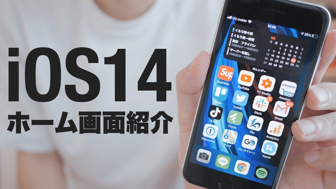 iOS14解禁!新機能で快適になった僕のホーム画面紹介【iPhoneの中身】