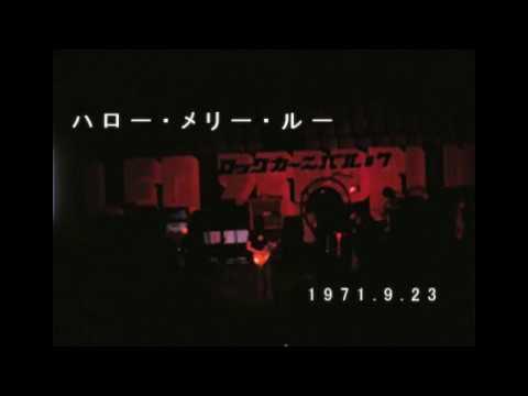 LED ZEPPELIN  '71 TOKYO  LIVE FILM ( ハロー・メリー・ルー / タバコ・ロード / Good Times Bad Times)