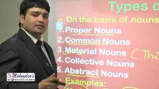 What Are Nouns? Part 1 | Learn English | Imp. For Banking | IBPS PO and Clerk | SSC