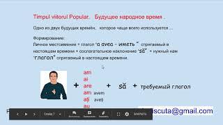 Уроки румынского языка. Глаголы в румынском языке. Румынские слова