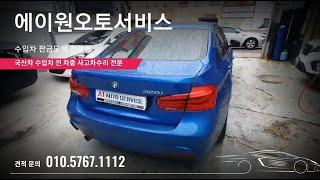 BMW320F (F30…