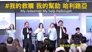 【敬拜讚美】士林靈糧堂SLLLC 20170514Worshippers