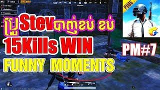 💪😆15kills Win//😂FUNNY MOMENT//bro stev troll clip day#7