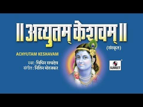 Bhajan Of Lord Krishna - Achyutam Keshavam Krishna Damodaram by Vipin Sachdev