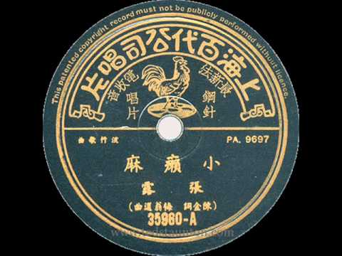 Jambalaya (Chinese cover version by Lu Zhang), 1953