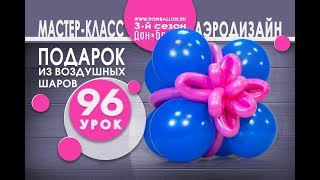 """Искусство Аэродизайна. Урок №96. Композиция """"подарок"""" из круглых шаров"""