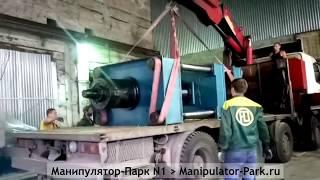 Манипулятор Парк - демонтаж, погрузка и перевозка пресс-станка(, 2017-09-17T14:33:06.000Z)