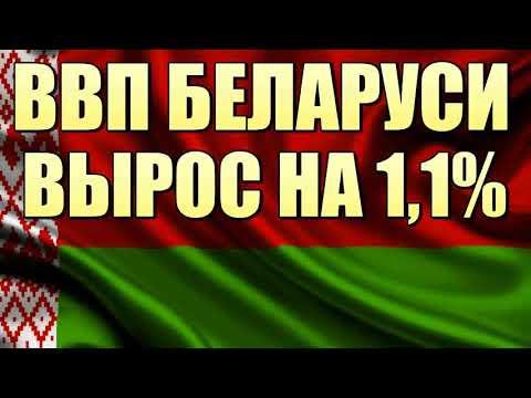 Экономика Белоруссии УВЕРЕННО