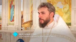 Яблочный спас: сотни горожан отметили праздник в храмах Одессы