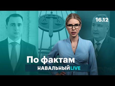 🔥 Кто стоит за провокациями на выборах. Рогозин про лифт на Луну. Гольф-кары для генпрокуратуры
