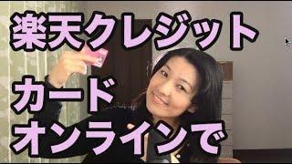 How to apply for Rakuten Credit Card Online  - 楽天クレジットカードのオンライン申し込み方法