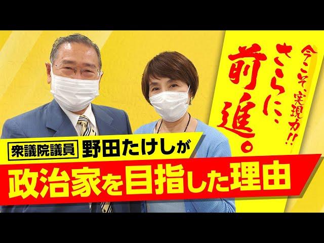 熊本2区 野田たけし 井口会長対談①「政治家を目指した理由」