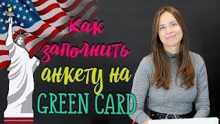 гРИН КАРД ЛОТЕРЕЯ ЗАПОЛНЕНИЕ АНКЕТЫ 2020! ПОДРОБНАЯ ИНСТРУКЦИЯ