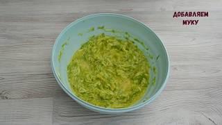 Рецепты из кабачков: КАБАЧКОВЫЕ ОЛАДЬИ. Очень вкусно и полезно!