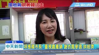20190515中天新聞 韓鬆口:當總統高雄辦公 韓粉激動「兩全其美」