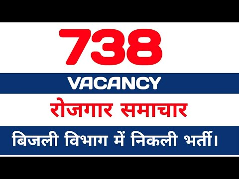 GUVNL Recruitment 2017 | 738 Junior Assistant Posts | Government Job | Apply Now