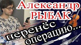 Александр Рыбак перенёс операцию / Alexandr Rybak Eurovision news