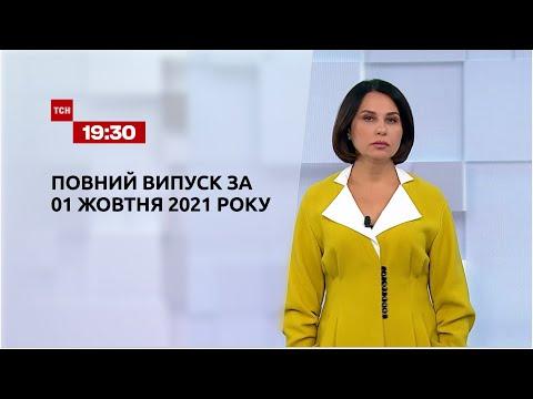 Новини України та світу   Випуск ТСН.19:30 за 1 жовтня 2021 року