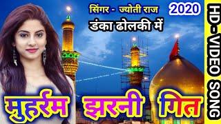Haril Ho Sugna Muharram jharni song 2020 singer Jyoti Raj new Star Music recording studio Marsiya