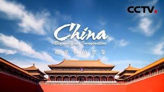 《中国超乎你的想象》 你想象中的中国是什么样子? | CCTV